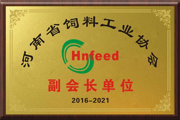 河南省饲料工业协会副会长单位